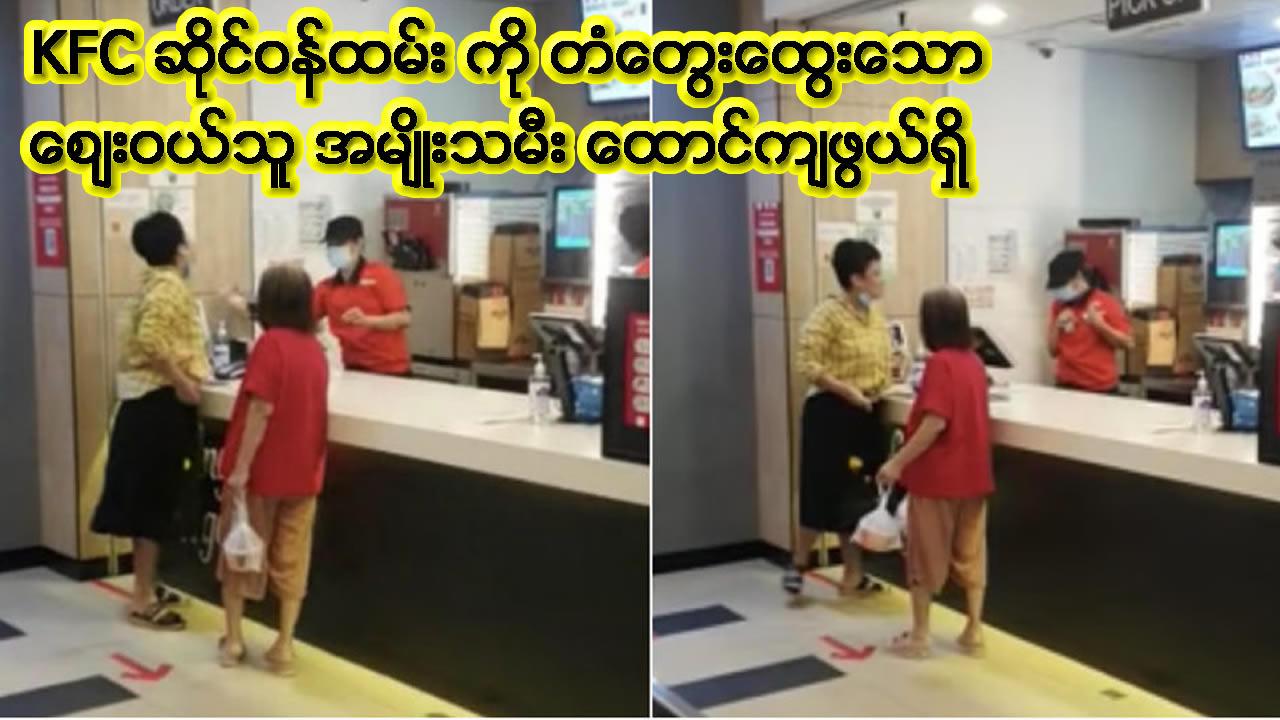 Kentucky Food Fight? KFC Singapore reports spitting customer to police (Video)