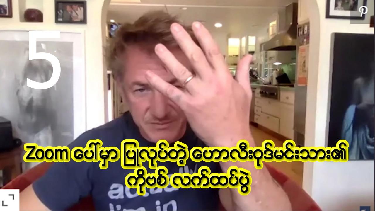 Sean Penn Confirms He Married Leila George in a -COVID Wedding- on Zoom with His Kids Present